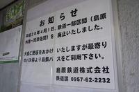 shimatetsu0405_4.jpg